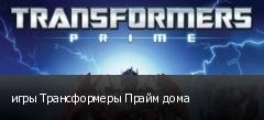 игры Трансформеры Прайм дома