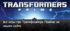 все игры про Трансформера Прайма на нашем сайте