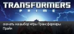 скачать на выбор игры Трансформеры Прайм