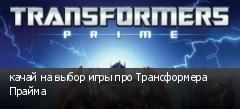 качай на выбор игры про Трансформера Прайма
