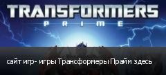 сайт игр- игры Трансформеры Прайм здесь