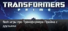 flash игры про Трансформера Прайма с друзьями
