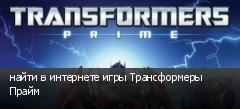 найти в интернете игры Трансформеры Прайм
