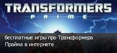 бесплатные игры про Трансформера Прайма в интернете