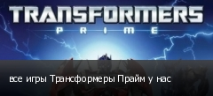 все игры Трансформеры Прайм у нас