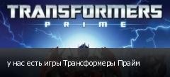 у нас есть игры Трансформеры Прайм