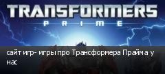 сайт игр- игры про Трансформера Прайма у нас