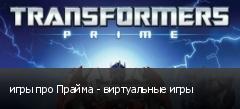 игры про Прайма - виртуальные игры
