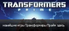 новейшие игры Трансформеры Прайм здесь