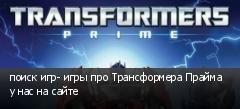 поиск игр- игры про Трансформера Прайма у нас на сайте