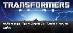любые игры Трансформеры Прайм у нас на сайте