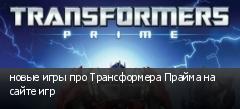 новые игры про Трансформера Прайма на сайте игр