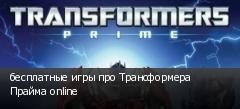 бесплатные игры про Трансформера Прайма online