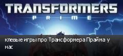 клевые игры про Трансформера Прайма у нас
