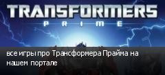 все игры про Трансформера Прайма на нашем портале