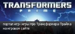 портал игр- игры про Трансформера Прайма на игровом сайте