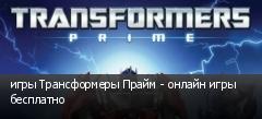 игры Трансформеры Прайм - онлайн игры бесплатно