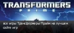 все игры Трансформеры Прайм на лучшем сайте игр