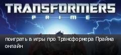 поиграть в игры про Трансформера Прайма онлайн