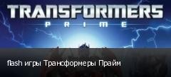 flash игры Трансформеры Прайм