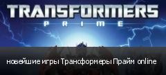 новейшие игры Трансформеры Прайм online