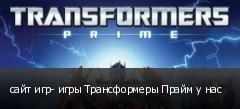 сайт игр- игры Трансформеры Прайм у нас