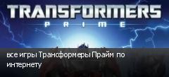 все игры Трансформеры Прайм по интернету