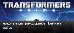 лучшие игры Трансформеры Прайм на выбор