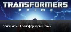 поиск игры Трансформеры Прайм