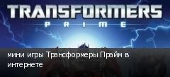 мини игры Трансформеры Прайм в интернете
