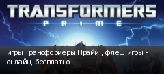 игры Трансформеры Прайм , флеш игры - онлайн, бесплатно