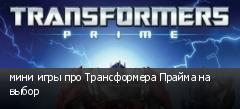 мини игры про Трансформера Прайма на выбор
