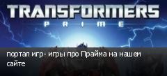 портал игр- игры про Прайма на нашем сайте