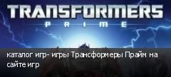 каталог игр- игры Трансформеры Прайм на сайте игр