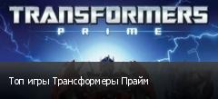Топ игры Трансформеры Прайм