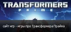 сайт игр - игры про Трансформера Прайма