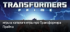 игры в каталоге игры про Трансформера Прайма