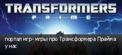 портал игр- игры про Трансформера Прайма у нас