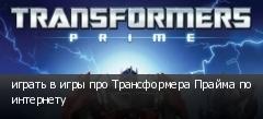 играть в игры про Трансформера Прайма по интернету
