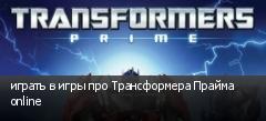 играть в игры про Трансформера Прайма online