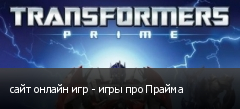 сайт онлайн игр - игры про Прайма