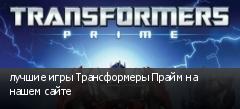 лучшие игры Трансформеры Прайм на нашем сайте