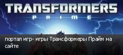 портал игр- игры Трансформеры Прайм на сайте