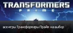 все игры Трансформеры Прайм на выбор