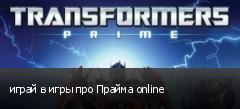 играй в игры про Прайма online