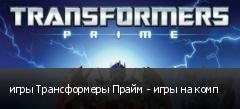 игры Трансформеры Прайм - игры на комп