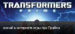 скачай в интернете игры про Прайма