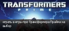 играть в игры про Трансформера Прайма на выбор