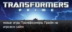 новые игры Трансформеры Прайм на игровом сайте