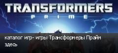 каталог игр- игры Трансформеры Прайм здесь